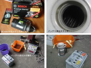 BMW2002スターターとバッテリー液補充