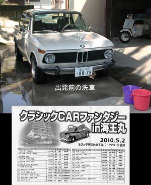 イベント前の洗車