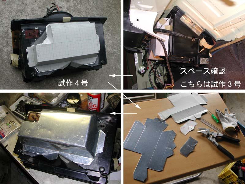 BMW2002ヒーターボックス改造