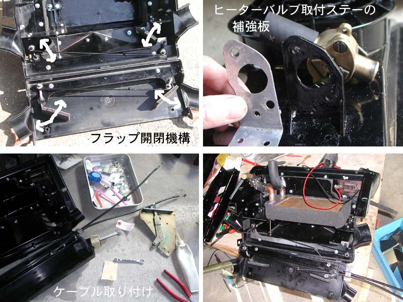 BMW2002ヒーターボックス組み立て