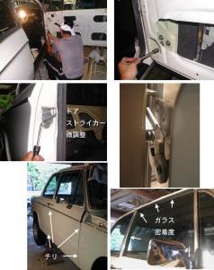 ドア取り付け BMW2002